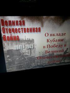 О вкладе Кубани в Победу в Великой Отечественной войне